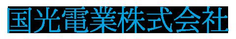 国光電業株式会社